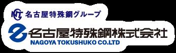 名古屋特殊鋼グループ 名古屋特殊鋼株式会社