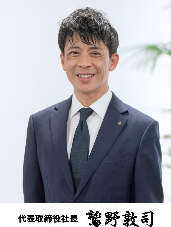 代表取締役社長 鷲野敦司